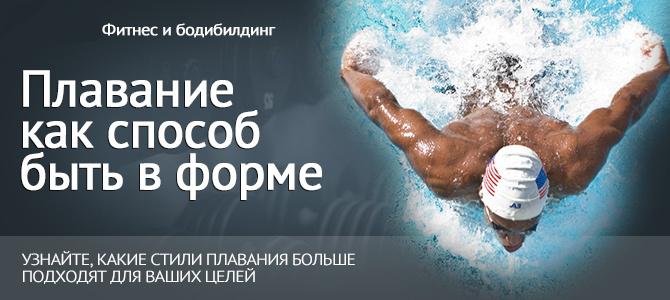 плаванье как метод похудеть