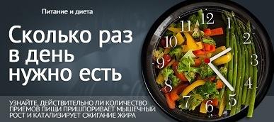 Один раз в день диета